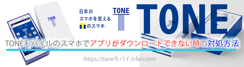 toneモバイルfan.com