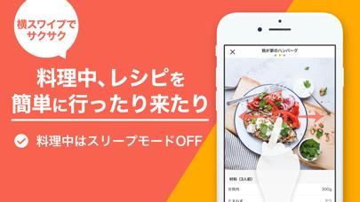 iphone あなたのレシピ保存アプリ